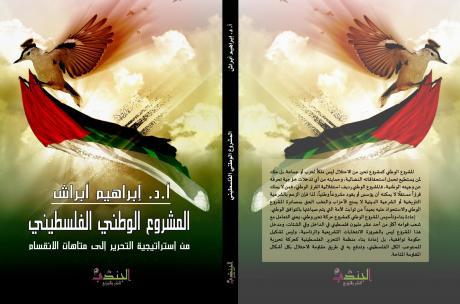 حوار حول كتاب المشروع الوطني الفلسطيني من استراتيجية التحرير إلى متاهات الانقسام