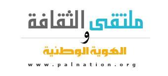 ملتقى الثقافة والهوية الوطنية الفلسطينية