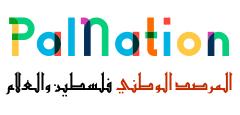 المرصد الوطني فلسطين والعالم