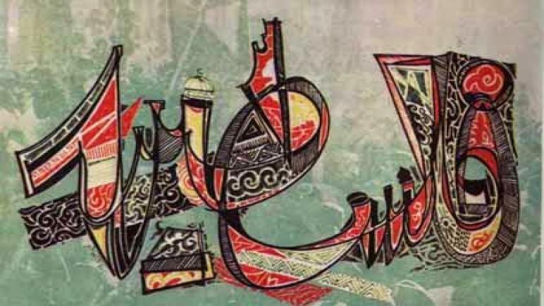 الفلسطينيون واستراتيجية الإلهاء والتدمير الذاتي