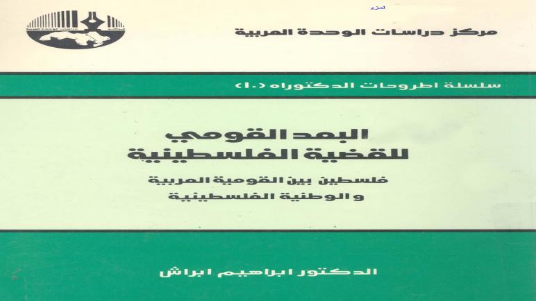 كتاب: البعد القومي للقضية الفلسطينية،فلسطين بين القومية العربية والوطنية الفلسطينية