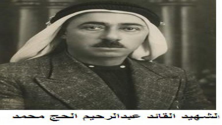 الشاعر الشهيد عبد الرحيم محمود