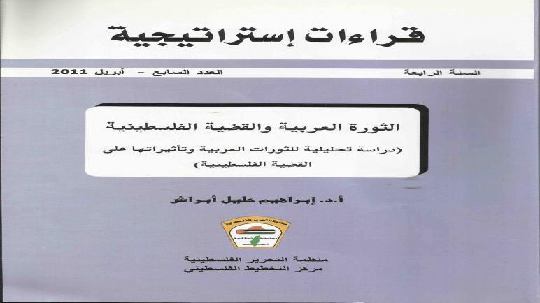 الثورات العربية في عالم متغير (دراسة تحليلية للثورات العربية وتأثيراتها على القضية الفلسطينية)