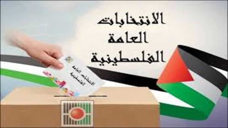 لماذا تحولت الانتخابات الفلسطينية إلى إشكال؟