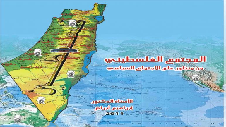 كتاب: المجتمع الفلسطيني من منظور علم الاجتماع السياسي