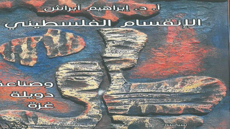 كتاب: الانقسام الفلسطيني وصناعة دويلة غزة