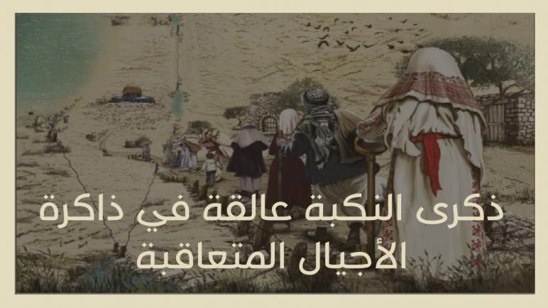 في الذكرى 73 للنكبة الفلسطينيون يعيدون تصويب المسار
