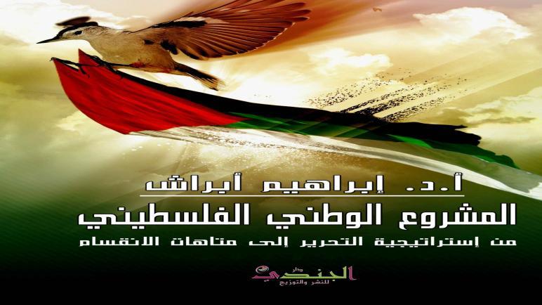 كتاب: المشروع الوطني الفلسطيني من استراتيجية التحرير إلي متاهات الانقسام