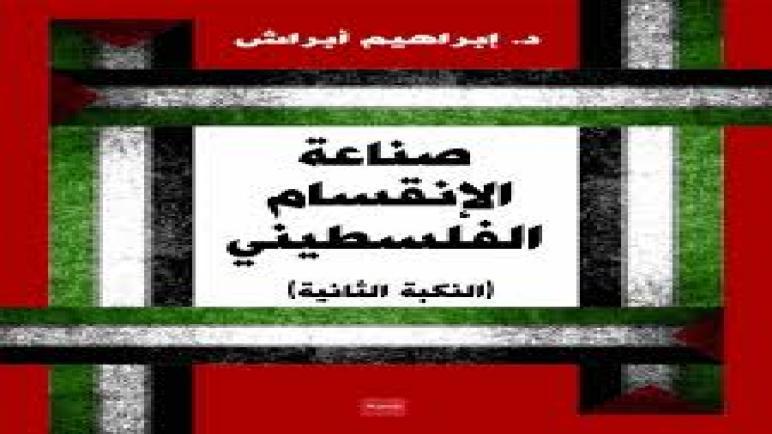 كتاب: صناعة الإنقسام الفلسطيني (النكبة الثانية)