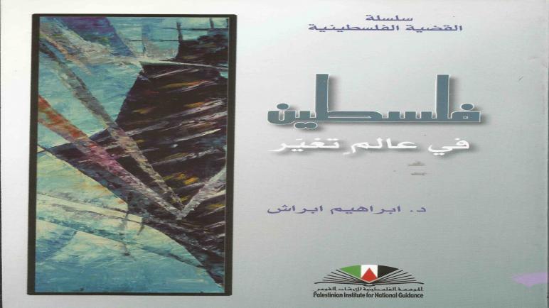 كتاب: فلسطين في عالم متغير