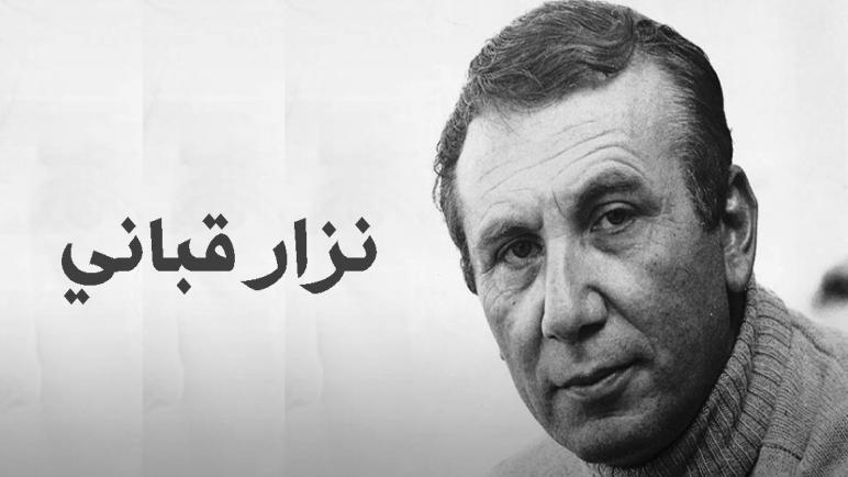 نزار قباني في وصف خروج المقاتلين الفلسطينيين من لبنان