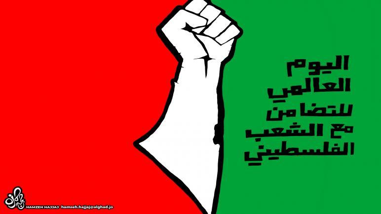 دلالات اليوم العالمي للتضامن مع الشعب الفلسطيني